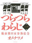 【期間限定 無料】つらつらわらじ 備前熊田家参勤絵巻(1)
