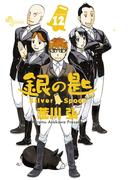 銀の匙 Silver Spoon 12(少年サンデーコミックス)