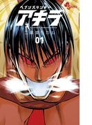 ヘブンズランナー アキラ 1(少年サンデーコミックス)