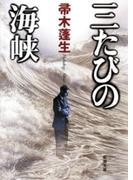 三たびの海峡(新潮文庫)(新潮文庫)