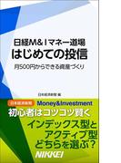 はじめての投信 日経M&Iマネー道場 月500円からできる資産づくり(日経e新書)