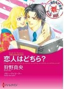 初恋セット vol.2(ハーレクインコミックス)