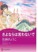 ファンタジー・ロマンスセット vol.2(ハーレクインコミックス)
