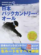 日本バックカントリー・オール 50エリア170ルート