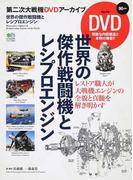 世界の傑作戦闘機とレシプロエンジン レストア職人が大戦機エンジンの全貌と真髄を解き明かす (エイムック 第二次大戦機DVDアーカイブ)(エイムック)