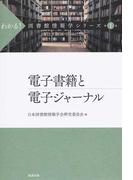わかる!図書館情報学シリーズ 第1巻 電子書籍と電子ジャーナル