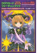 クロウカードフォーチュンブック カードキャプターさくら 「クロウカードセット」完全対応占いマニュアル 完全復刻版 (KCデラックス)(KCデラックス)