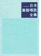 日本童謡唱歌全集 ピアノ伴奏付 2014