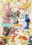 蔦王 外伝1 瑠璃とお菓子 1 (レジーナ文庫 レジーナブックス)