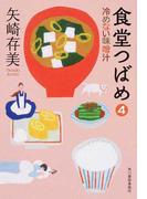 食堂つばめ 4 冷めない味噌汁 (ハルキ文庫)(ハルキ文庫)