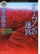 クリムゾンの迷宮 (角川ホラー文庫)(角川ホラー文庫)