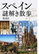 スペイン謎解き散歩 (中経の文庫)(中経の文庫)