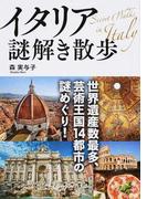 イタリア謎解き散歩 (中経の文庫)(中経の文庫)