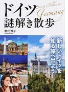 ドイツ謎解き散歩 (中経の文庫)(中経の文庫)