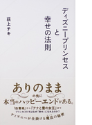 ディズニープリンセスと幸せの法則 (星海社新書)(星海社新書)
