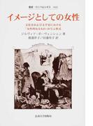 イメージとしての女性 文化史および文学史における「女性的なるもの」の呈示形式 (叢書・ウニベルシタス)