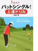 ゴルフパットシングル!上達ドリル