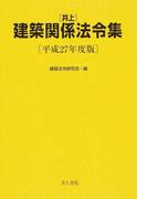 井上建築関係法令集 平成27年度版