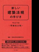 新しい建築法規の手びき 平成27年版