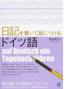 日記を書いて身につけるドイツ語