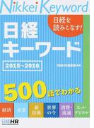 日経キーワード 日経を読みこなす! 2015〜2016