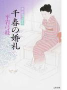 千春の婚礼 (新・御宿かわせみ)