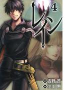 レイン(4)(BLADE COMICS(ブレイドコミックス))