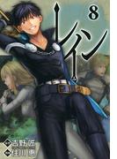 レイン(8)(BLADE COMICS(ブレイドコミックス))