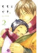 ちちこぐさ(2)(BLADE COMICS(ブレイドコミックス))