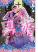 男×婚 オトコン(uvu)