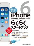 【期間限定ポイント50倍】今日から使える iPhone 6/iPhone 6 Plus らくらくスタートブック