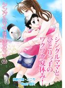 シングルママとひとりっ子のワクワク夏休み!