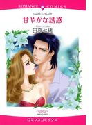 甘やかな誘惑(5)(ロマンスコミックス)