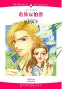 危険な伯爵(3)(ロマンスコミックス)
