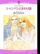 シャンパンとまわり道(9)(ロマンスコミックス)