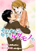 そのオトコ、年下でケダモノで。(1)(ミッシィコミックス恋愛白書パステルシリーズ)