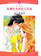 女神たちのたくらみ(7)(ロマンスコミックス)