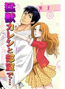 猛獣カレシと部室で…(4)(ミッシィコミックス恋愛白書パステルシリーズ)