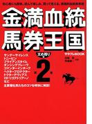 金満血統馬券王国 第2巻 太め残り編(サラブレBOOK)