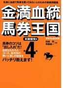 金満血統馬券王国 第4巻 末脚爆発編(サラブレBOOK)