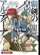 覇剣の皇姫アルティーナ VII 電子DX版(ファミ通文庫)