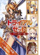 ファミ通文庫 トライアルセット ファンタジー編 vol.2(ファミ通文庫)