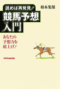 読めば再発見!競馬予想入門(サラブレBOOK)