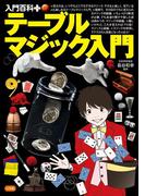 入門百科+(プラス) テーブルマジック入門(入門百科+)
