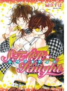 STAR☆Knight【電子限定おまけ付き】(ディアプラス・コミックス)