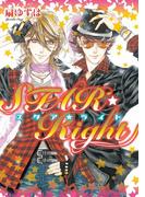 STAR☆Right【電子限定おまけ付き】(ディアプラス・コミックス)