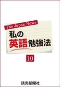 私の英語勉強法10(読売ebooks)