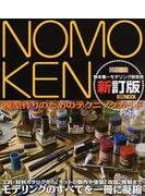 NOMOKEN 野本憲一モデリング研究所 模型作りのためのテクニックガイド 新訂版