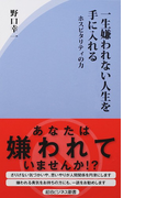 一生嫌われない人生を手に入れる ホスピタリティの力 (経法ビジネス新書)