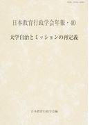 大学自治とミッションの再定義 (日本教育行政学会年報)